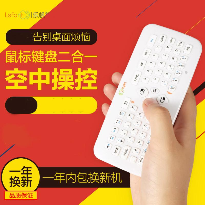 乐帆F2S 无线鼠标键盘套装白色迷你键鼠一体 空中飞鼠体感遥控器