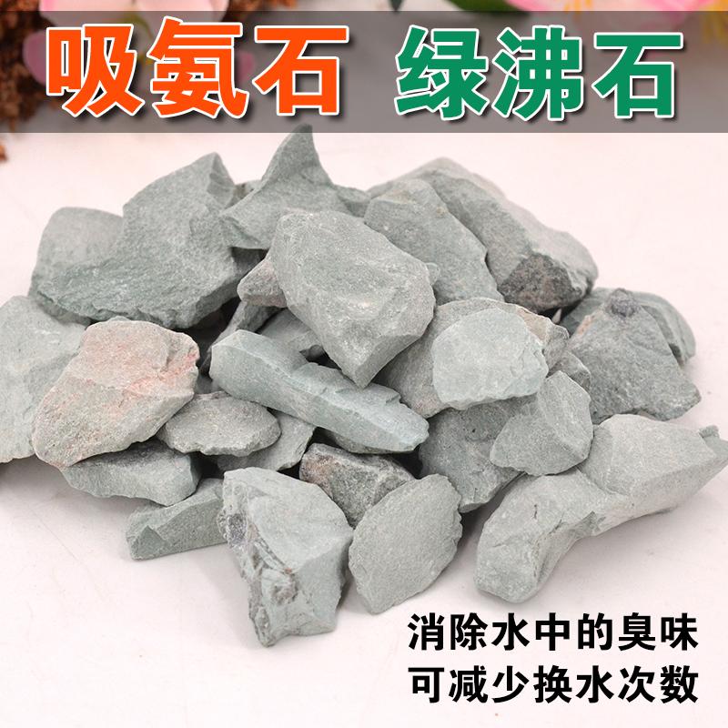 绿沸石吸氨石水质稳定超强过滤快速改善水质鱼缸过滤石过滤材料