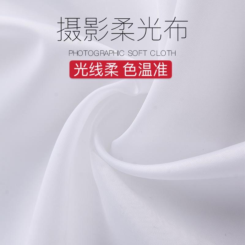 摄影拍摄白色柔光布蝴蝶布实景涤纶纯白背景布摄影棚透光布