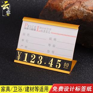 商品价格展示牌家具标价牌铝合金价格标签牌建材标价签数字价钱价签牌高档价格签