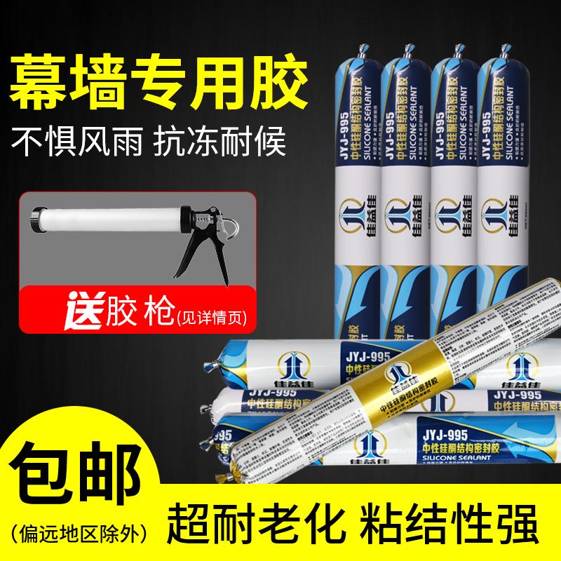 995中性硅酮结构胶白色黑色玻璃胶透明防水耐候密封胶建筑用硅胶