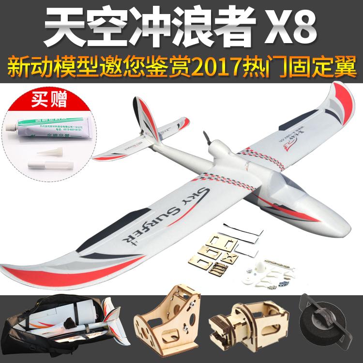 [新动模型电动,亚博备用网址飞机]天捷力 天空冲浪者X8滑翔机 EPO月销量150件仅售60元