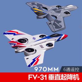 包邮致胜taft fv 31机电动遥控飞机
