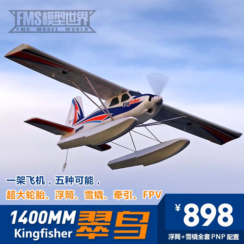 [新动模型电动,亚博备用网址飞机]FMS翠鸟航模固定翼亚博备用网址飞机 练习教月销量2件仅售958元