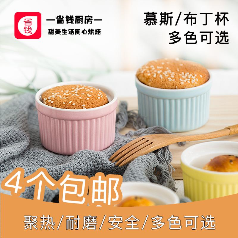 彩色烤碗模具陶瓷烤盅耐高温布丁杯烤碗舒芙蕾彩色条纹盅沙拉碗