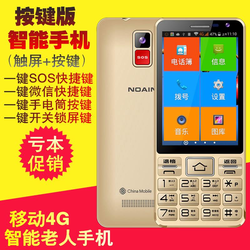 正品移动4G卡版安卓智能老人手机 超大声音大字体语音王8G内存3.5英寸大触屏手写带按键款学生老年人备用手机