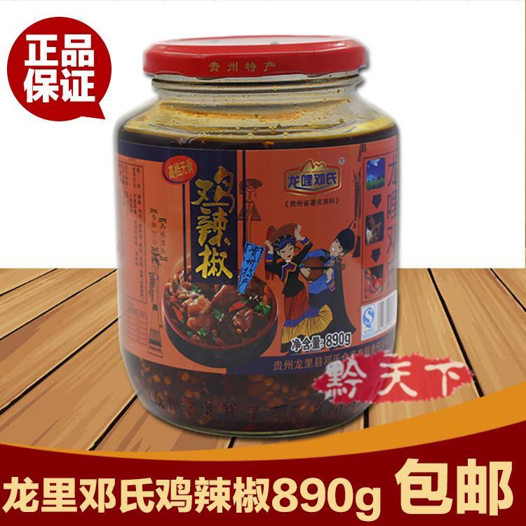龙里龙哩邓氏鸡辣椒 辣子鸡 890g无骨玻璃2020.9月生产