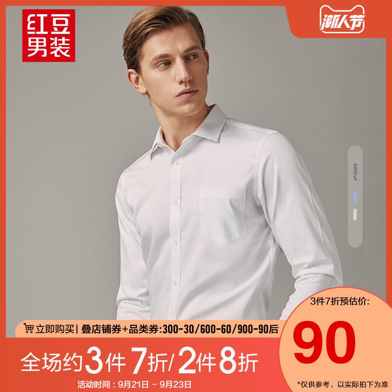 红豆白衬衫男长袖秋装职业工装上衣休闲西装寸衫商务正装男士衬衣