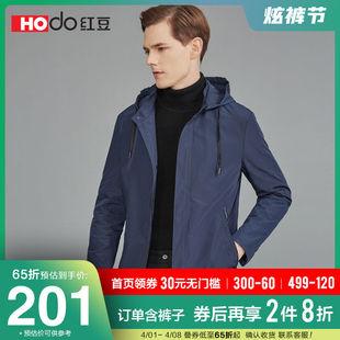 红豆男装2020春新品时尚休闲青年纯色连帽风衣男中长款外套1161Z