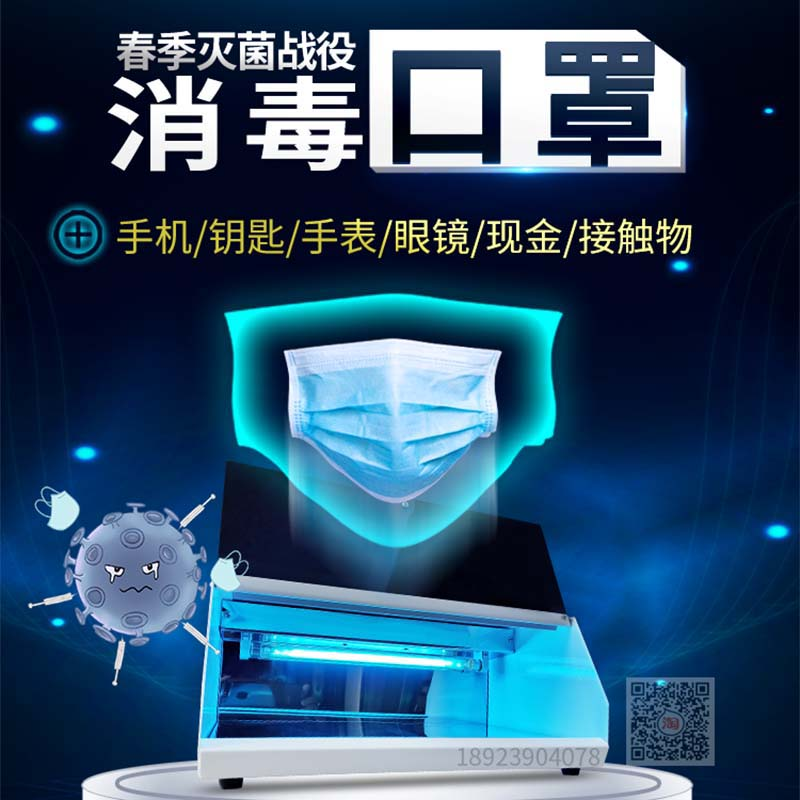 紫外线消毒杀菌家用便携口罩手机内衣奶瓶美甲房卡纸币盒机柜箱器