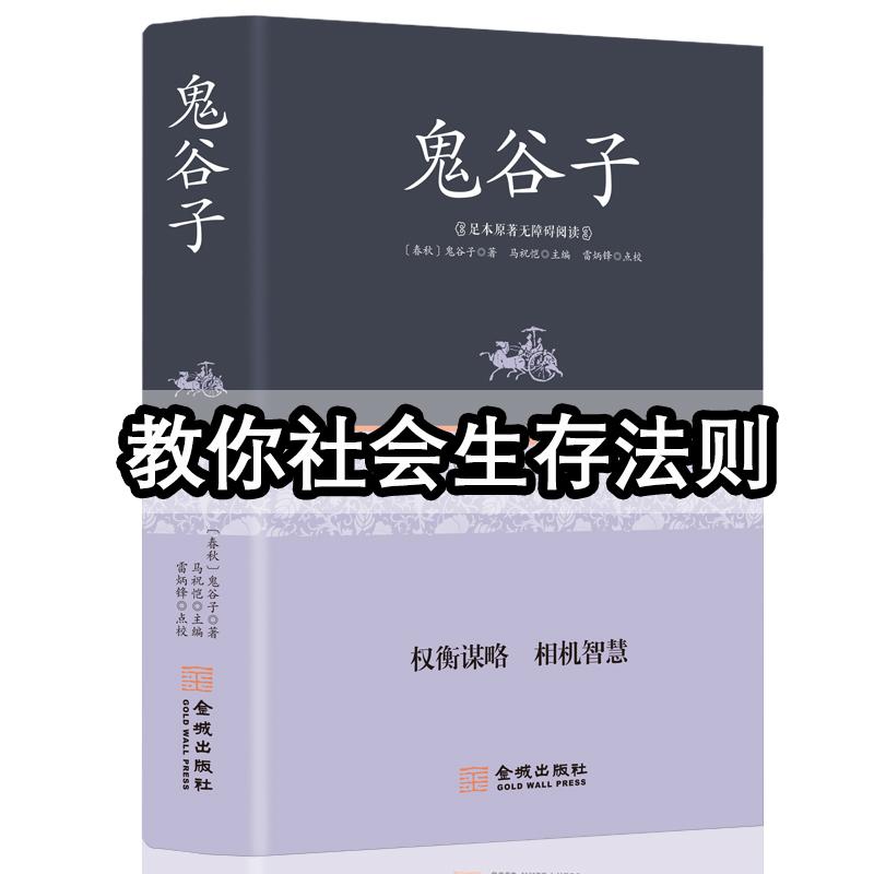 鬼谷子正版全书中华经典译注释藏书11月06日最新优惠