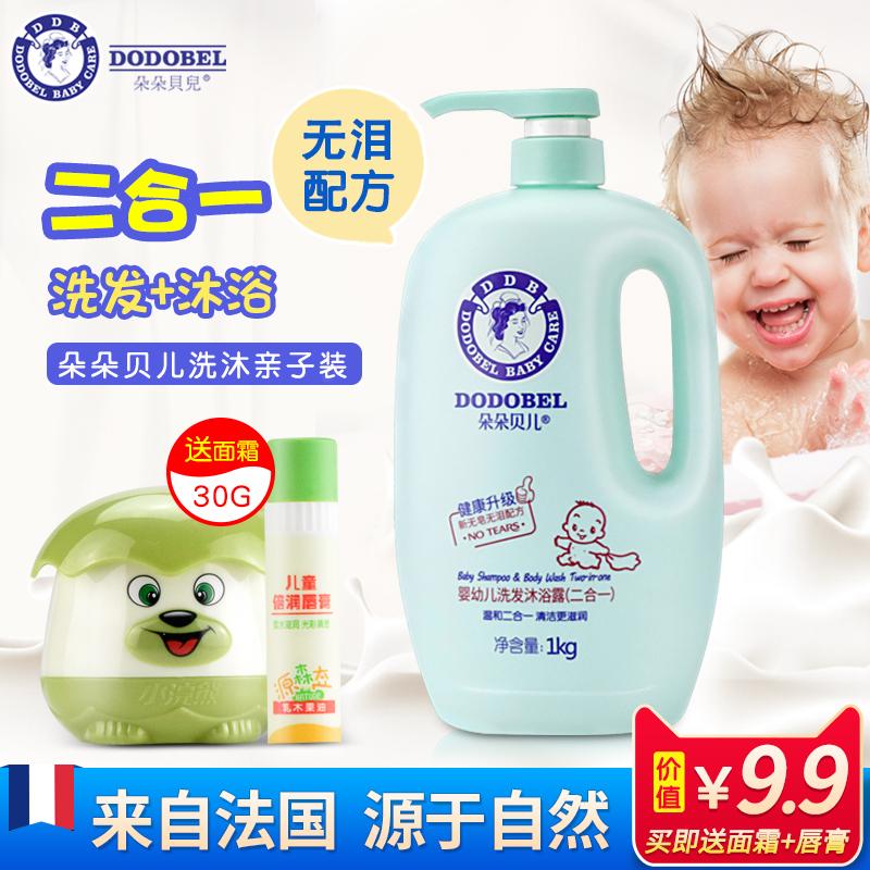 朵朵贝儿婴幼儿童洗发水沐浴露二合一新生儿宝宝无泪2合1沐浴露1L