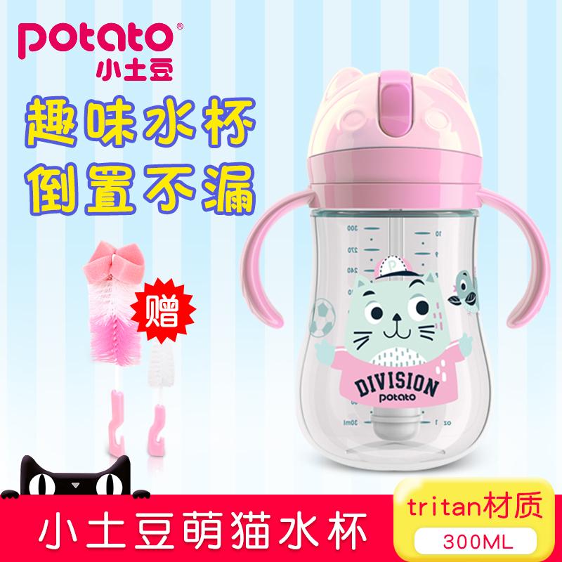 小土豆儿童饮水杯宝宝学饮杯婴儿吸管杯重力球带手柄防摔防漏防呛