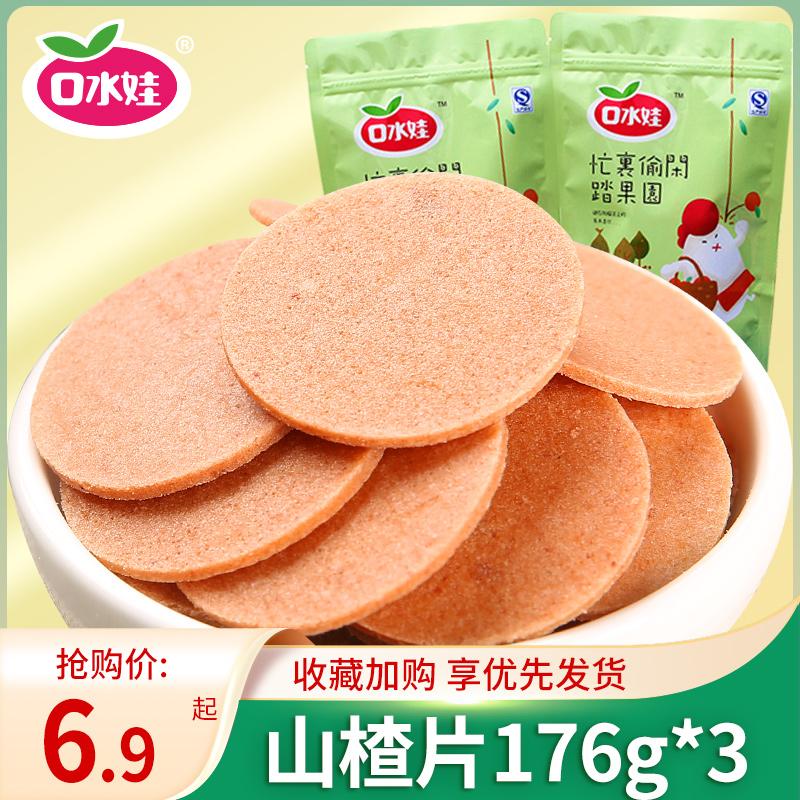 口水娃山楂片176g*4袋装蜜饯干果丹皮卷糕球果脯零食小吃休闲食品