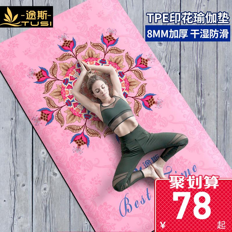 途斯tpe瑜伽垫初学者加厚加宽加长女防滑男健身瑜珈垫子地垫家用