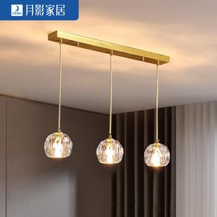月影凯顿全铜后现代餐厅吊灯三头轻奢水晶客厅灯简约北欧吧台灯具