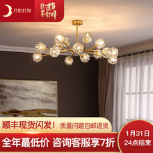 Post modern copper light luxury chandelier living room lamp simple crystal lighting dining room bedroom atmospheric Nordic lamp molecular lamp