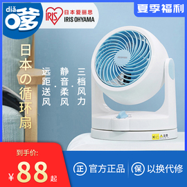 日本iris爱丽思空气循环扇台式爱丽丝电风扇家用超静音小型对流扇
