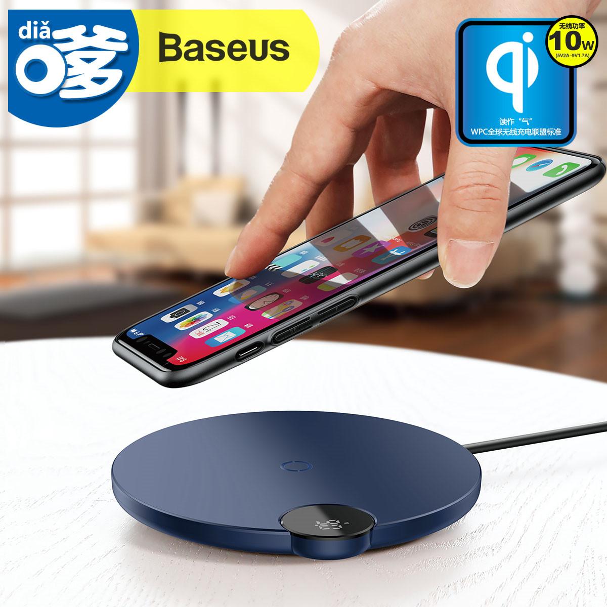 倍思iphonex xs无线手机快充充电器(用39元券)