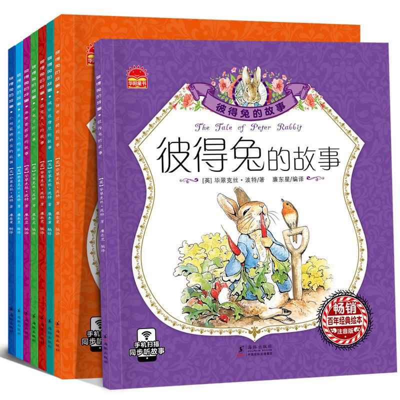 彼得兔的故事绘本全集8册注音版儿童绘本3-6-12周岁故事书畅销书籍 童话带拼音一年级二年级必读小学生课外阅读比得兔故事 书7-10