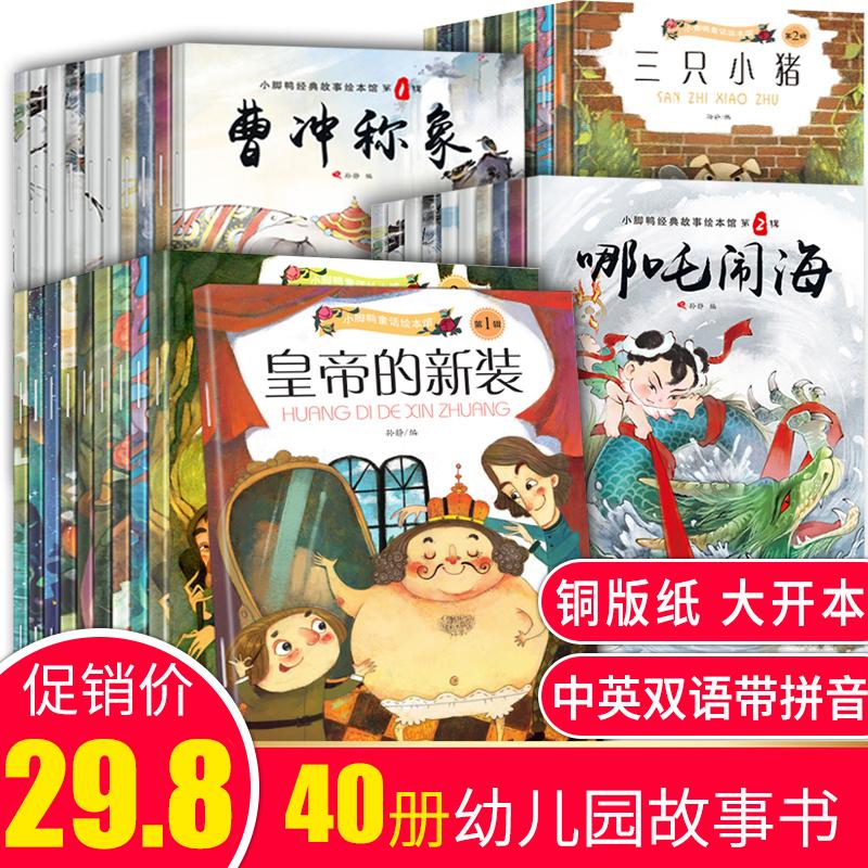 儿童绘本故事书6-7岁带拼音字大 0-1-2-4-5-6-7-8岁宝宝幼儿早教启蒙读物幼儿园大班中班睡前故事书全套40册图画书儿童书籍3-6周岁