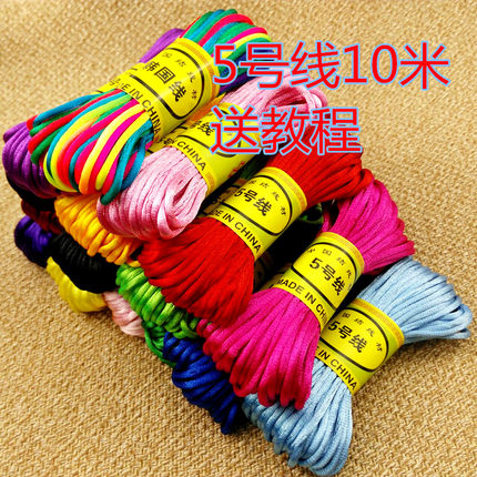 5号线10米 中国结线材5号玉线DIY手链绳配件编织绳配饰项链线绳
