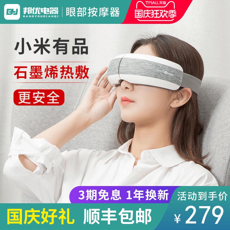 眼部按摩仪眼睛按摩器小米缓解疲劳眼保黑眼圈美眼神器热敷护眼仪