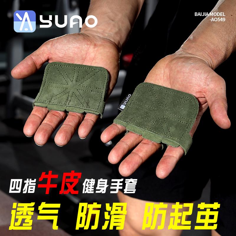 牛皮掌健身防滑半指护腕手套男女器械单杠锻炼训练运动撸铁防起茧