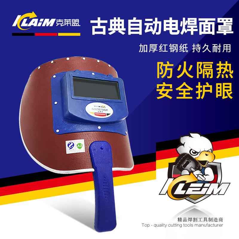 克莱盟电焊面罩自动焊帽牛皮面屏防护脸部手持氩弧焊工专用眼镜