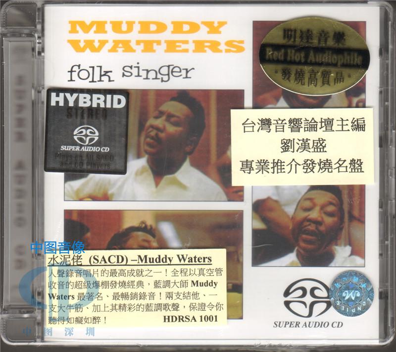 【中图音像】穆迪瓦特斯 水泥佬 Folk Singer HDRSA1001 SACD
