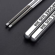 不锈钢筷子304家用防滑10双装筷子套装防霉耐高温不发霉银铁快子