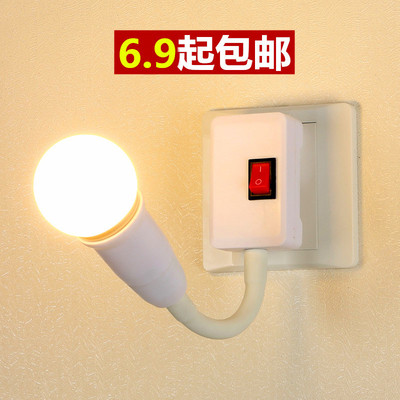 LED节能灯带开关插电小夜灯床头壁灯插座灯座插头夜光看书喂奶灯