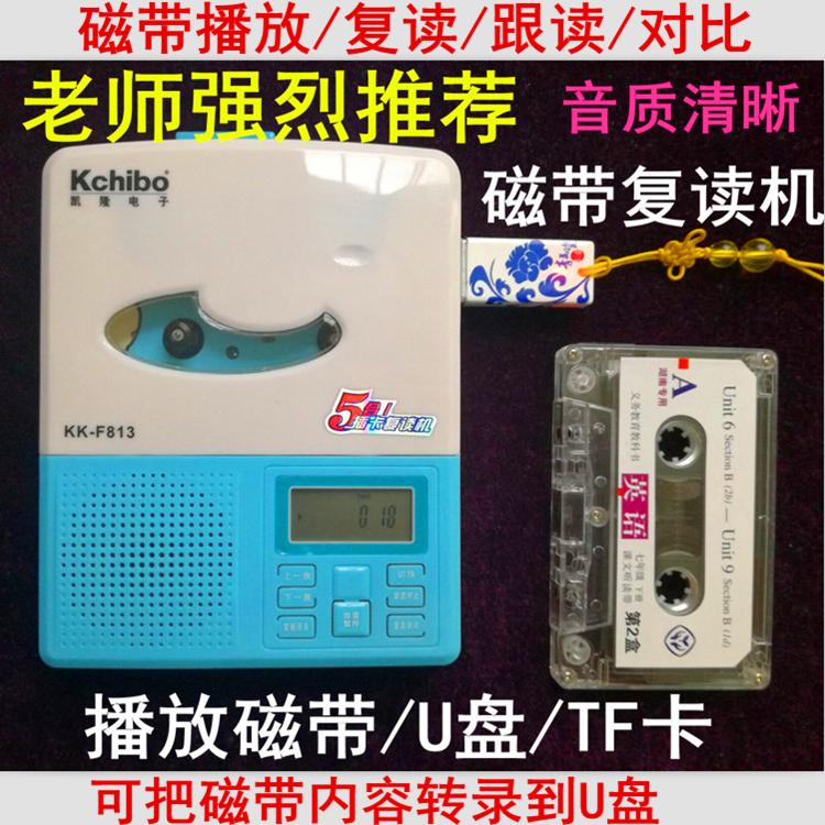 Магнитная лента комплекс читать машинально английский магнитная лента машина для обучения игрок U блюдо карты MP3 поворот запись U блюдо запись обороны кассета