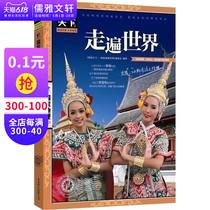 爱旅行国内旅游指南自驾游中国自助游攻略2016西藏旅游地图西藏自驾游攻略西藏旅游攻略书籍西藏在右天堂在左正版包邮
