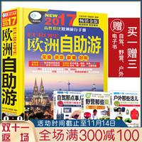 欧洲自助游书籍国外自助游欧洲旅游攻略书籍英国旅游书 走遍全球欧洲地图册欧洲旅游书籍欧洲国外旅游书世界旅行书籍