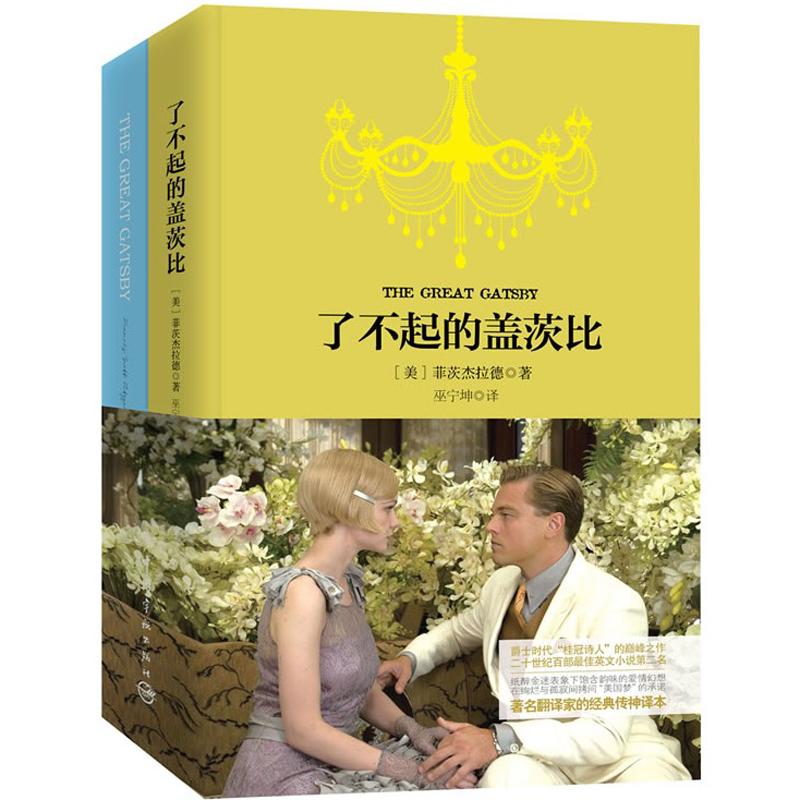 正版 了不起的盖茨比(中文版)软精装(附赠英文版)菲茨杰拉德 中英文对照双语读物世界经*文学书双语读物世界文学名著小说书籍