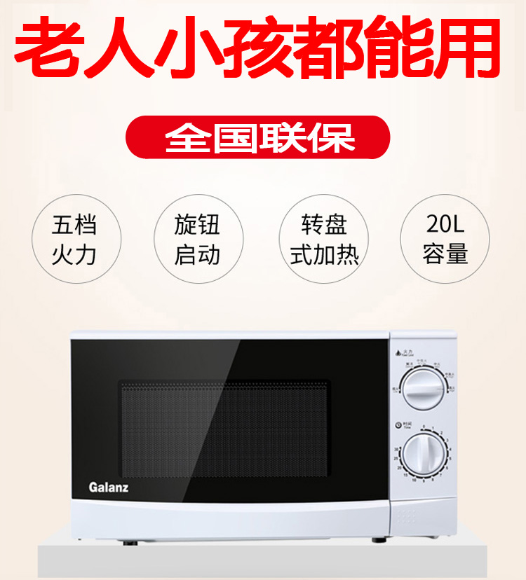 Galanz / Galanz p70d20p-n9 (W0) small special logo microwave oven