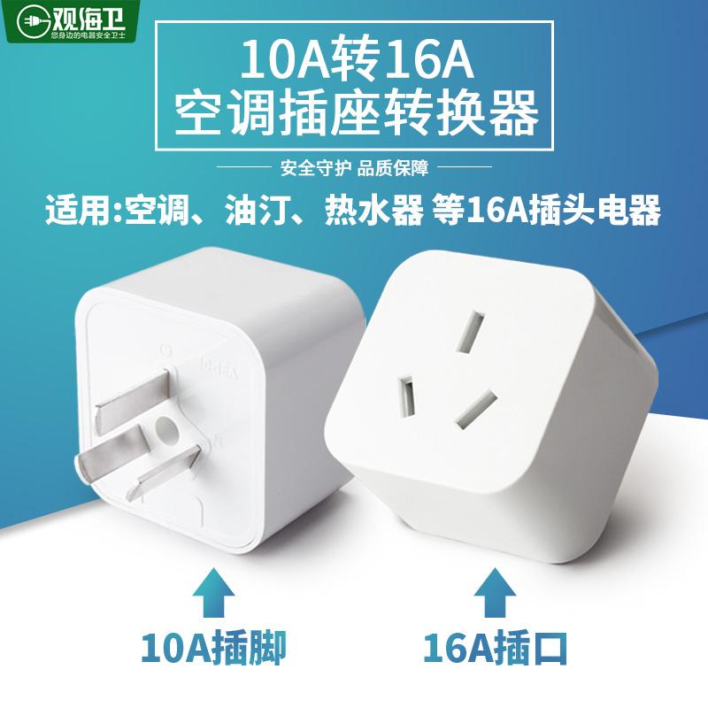 公牛插座16A转换器10a转16a大功率专用空调电源转换插头10A转16A