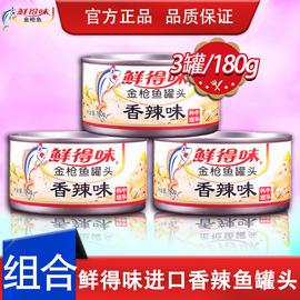 鲜得味香辣味金枪鱼罐头鱼即食180gx3罐热卖泰国进口海鲜吞拿鱼