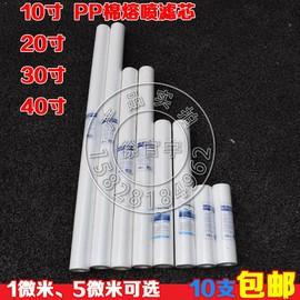 通用熔喷20寸30寸40寸PP棉滤芯1微米5微米保安精密过滤器大量现货