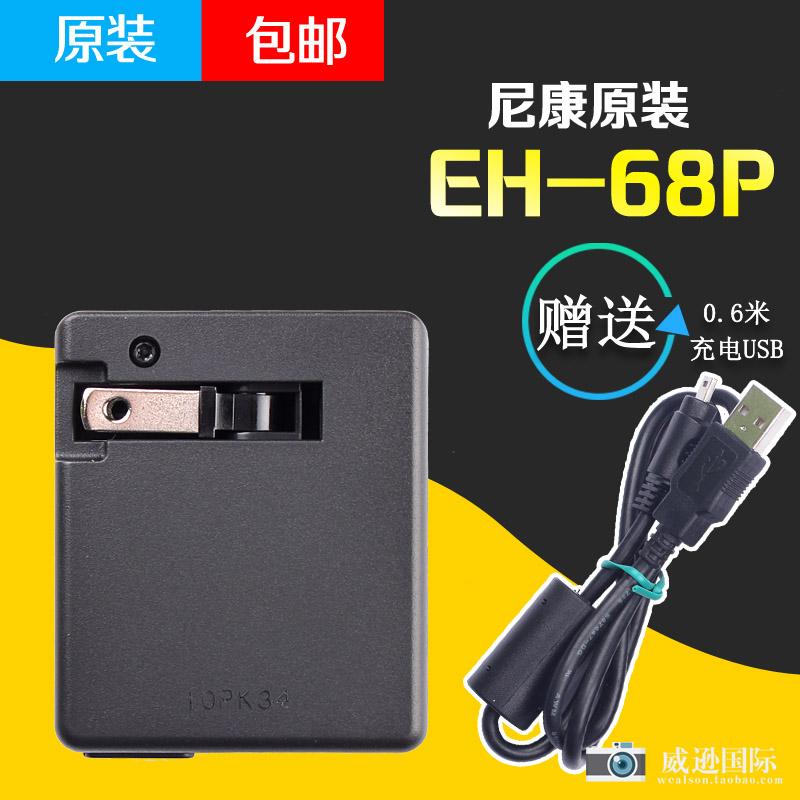 原装尼康S3200 S2500 S2600 S4200 S6150 S8200 EH-68P充电器送线