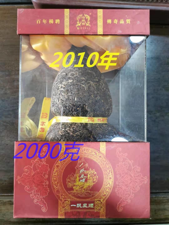 云南一帆风顺普洱茶 陈年高香茶叶2010年 杨聘号葫芦茶2千克生茶