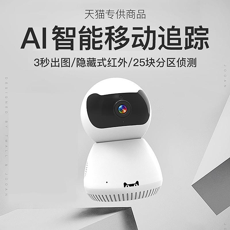 乔安AI智能摄像头 无线wifi网络家用室内 高清夜视手机远程监控器