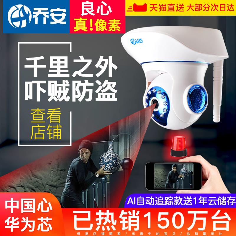 乔安无线摄像头wifi网络手机远程室外高清夜视家用室内家庭监控器