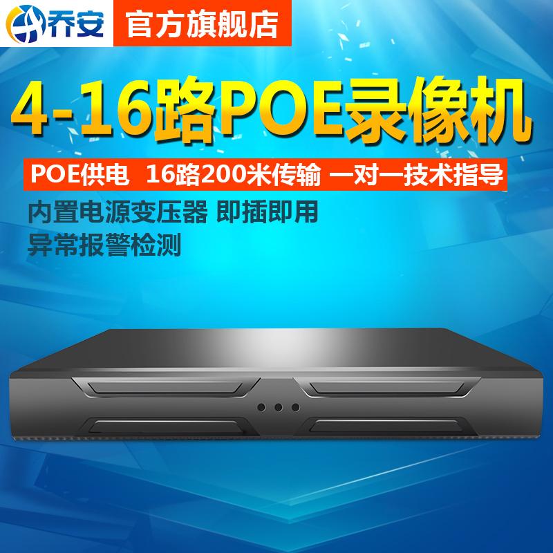 Цяо сейф восемь дорога POE платить изменение жесткий диск видео машинально HDMI hd монитор видео 8 дорога NVR главная эвм