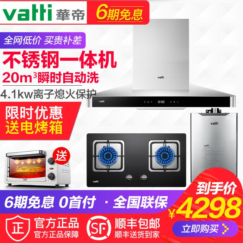 华帝i11069抽油烟机燃气灶套餐顶吸壁挂式厨房三件热水器套装组合
