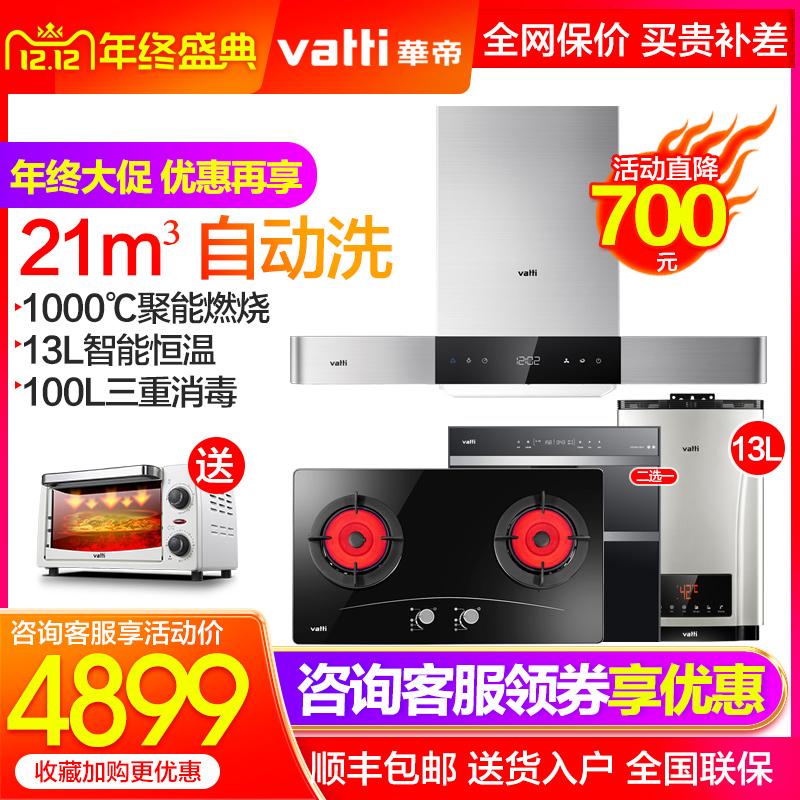 华帝i11089厨房抽油烟机燃气灶具套装烟灶热消三件套餐组合,可领取400元天猫优惠券
