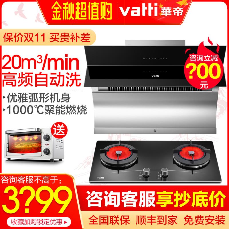 华帝i11083+i10002b自动洗抽油烟机券后3899.00元