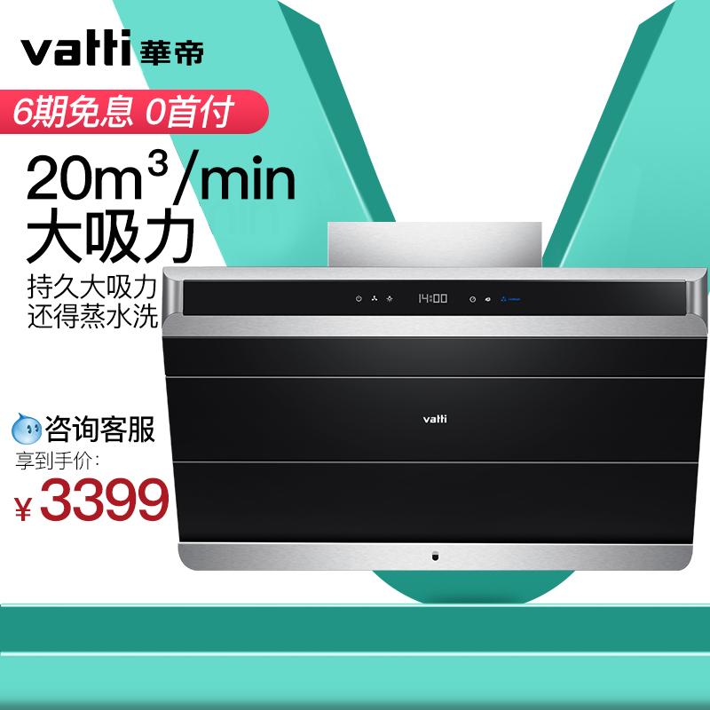 Vatti/�A帝 CXW-228-i11086�N房�任�式蒸水洗抽吸油���C吸力大