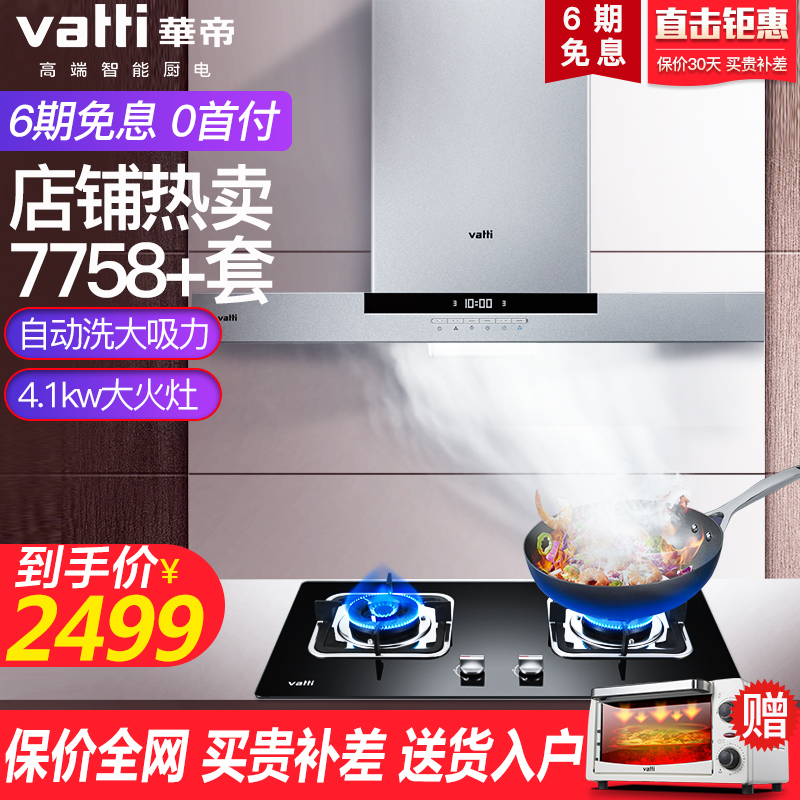华帝i11030+i10039B 欧式顶吸抽油烟机燃气灶套装自动洗烟灶套餐